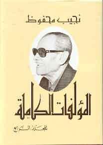 Al-Mu'allafat Al-Kamilah Vol 4 Mahfuz
