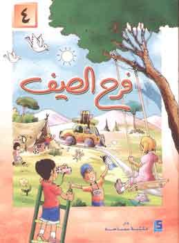 فرح الصيف: سنة رابعة