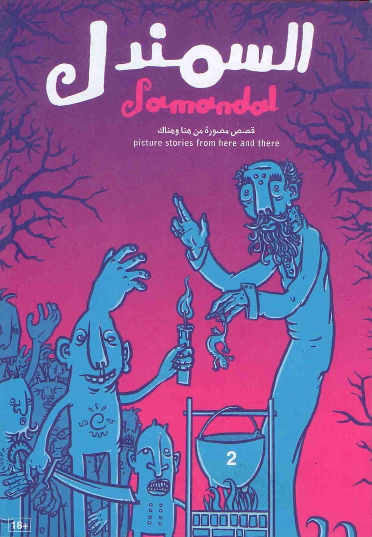 Samandal N2 السمندل