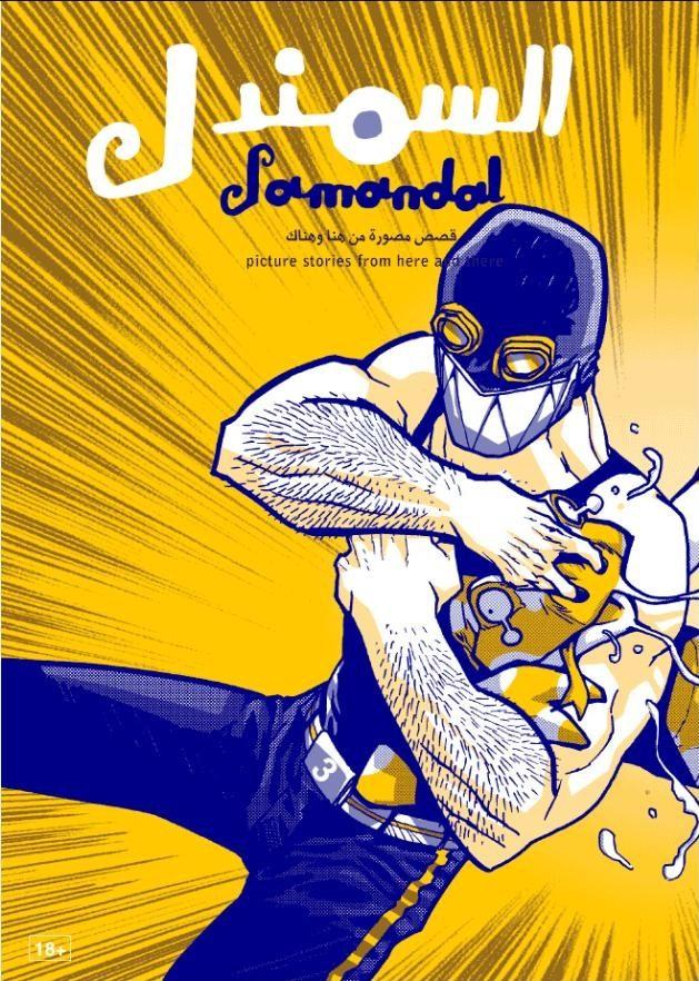 Samandal N3 السمندل