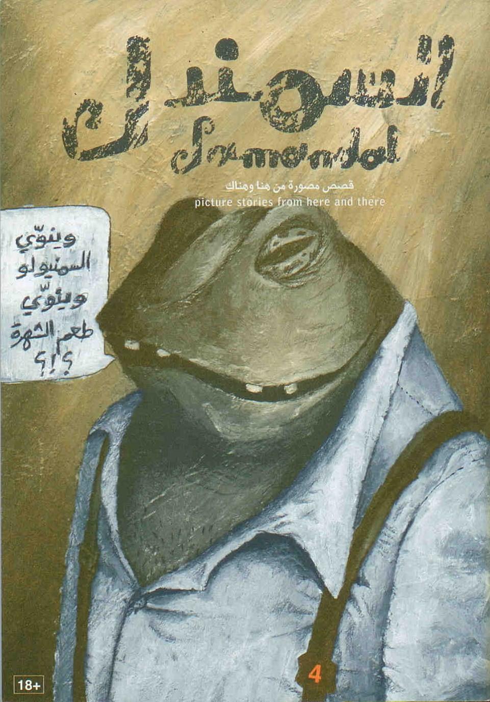 Samandal N4 السمندل