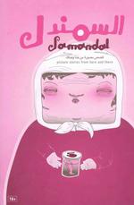 Samandal N5 السمندل