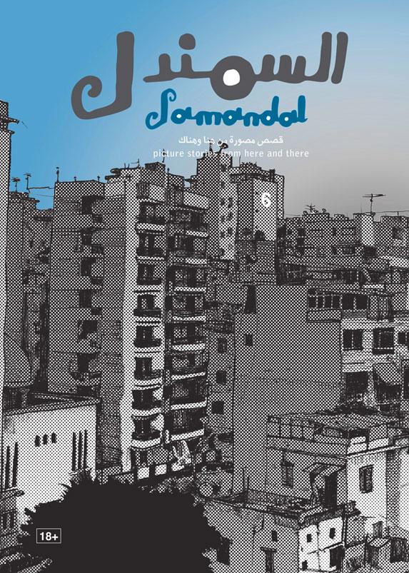 Samandal N6 السمندل