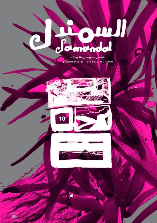 Samandal 10 السمندل