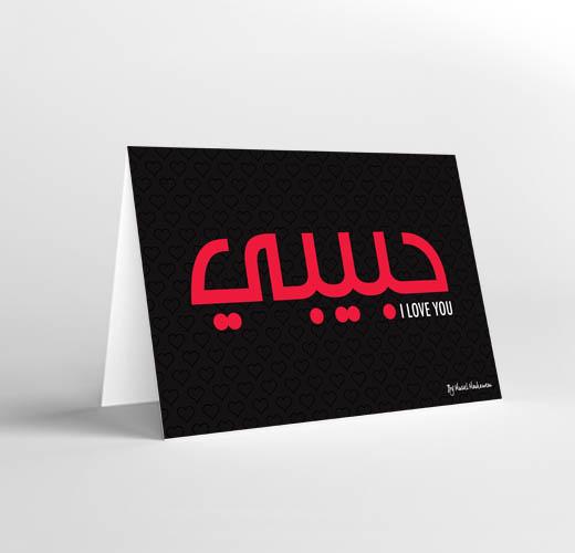 CARD (HABIBI, I LOVE YOU)