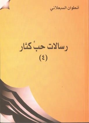 رسالات حب كثار - 4