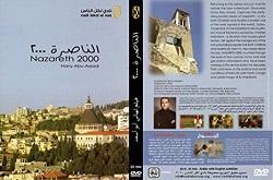 Nazareth 2000 - الناصرة 2000