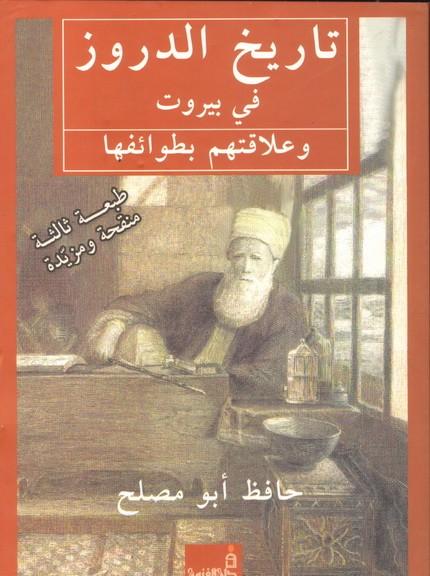 تاريخ الدروز في بيروت و علاقتهم بطوائفها