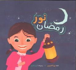 نور رمضان