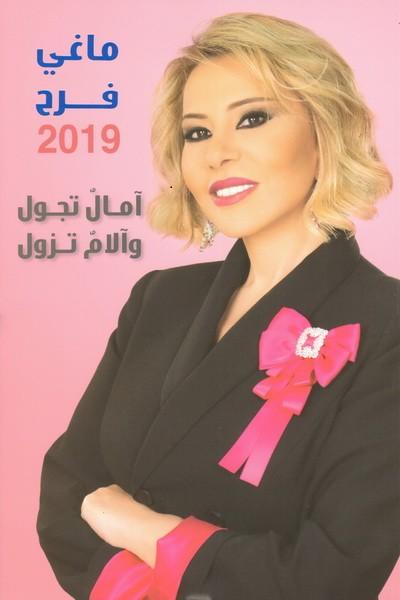 ماغي فرح 2019 ، امال تجول و الام تزول