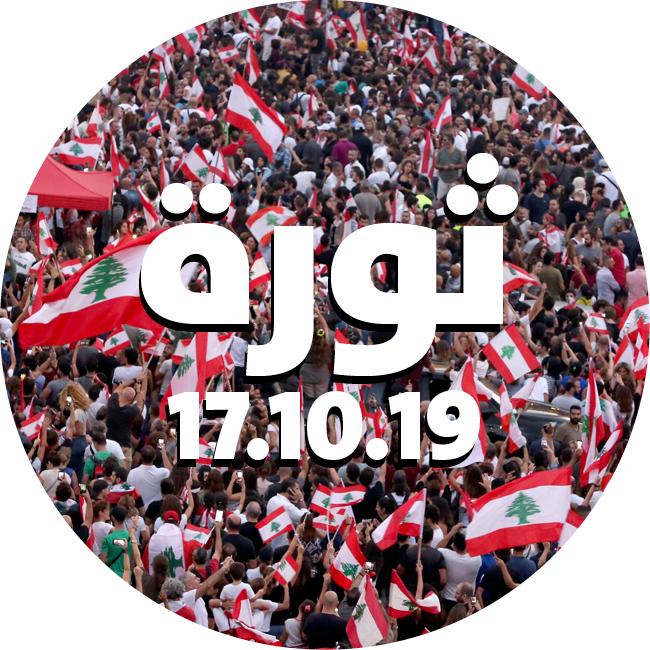 MAGNET THAWRA 17.10.2019