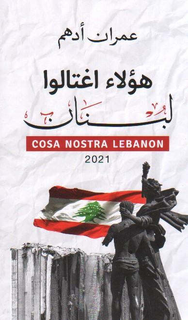 هؤلاء اغتالوا لبنان