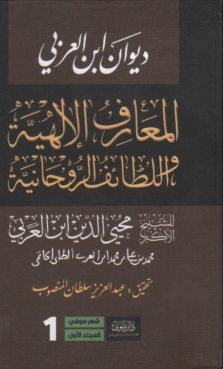 ديوان ابن العربي - المعارف الالهية واللطائف الروحانية ، خمسة اجزاء