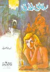 Zuqaq Al-Midaqq