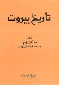 تاريخ بيروت