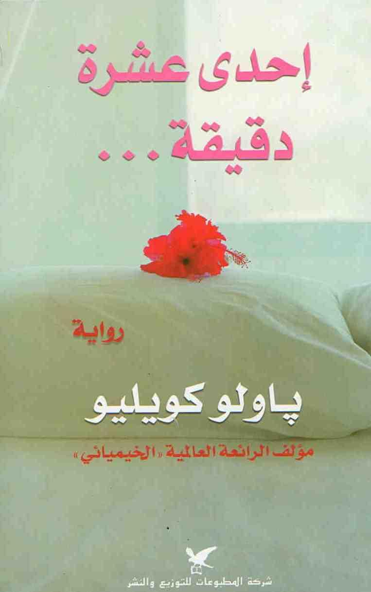 Ihda 'Asharah Daqiqah