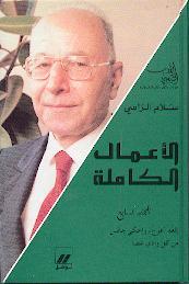 سلام الراسي - الاعمال الكاملة - المجلد السابع