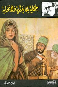 Hikayah Bila Bidaya Wala-Nihaya