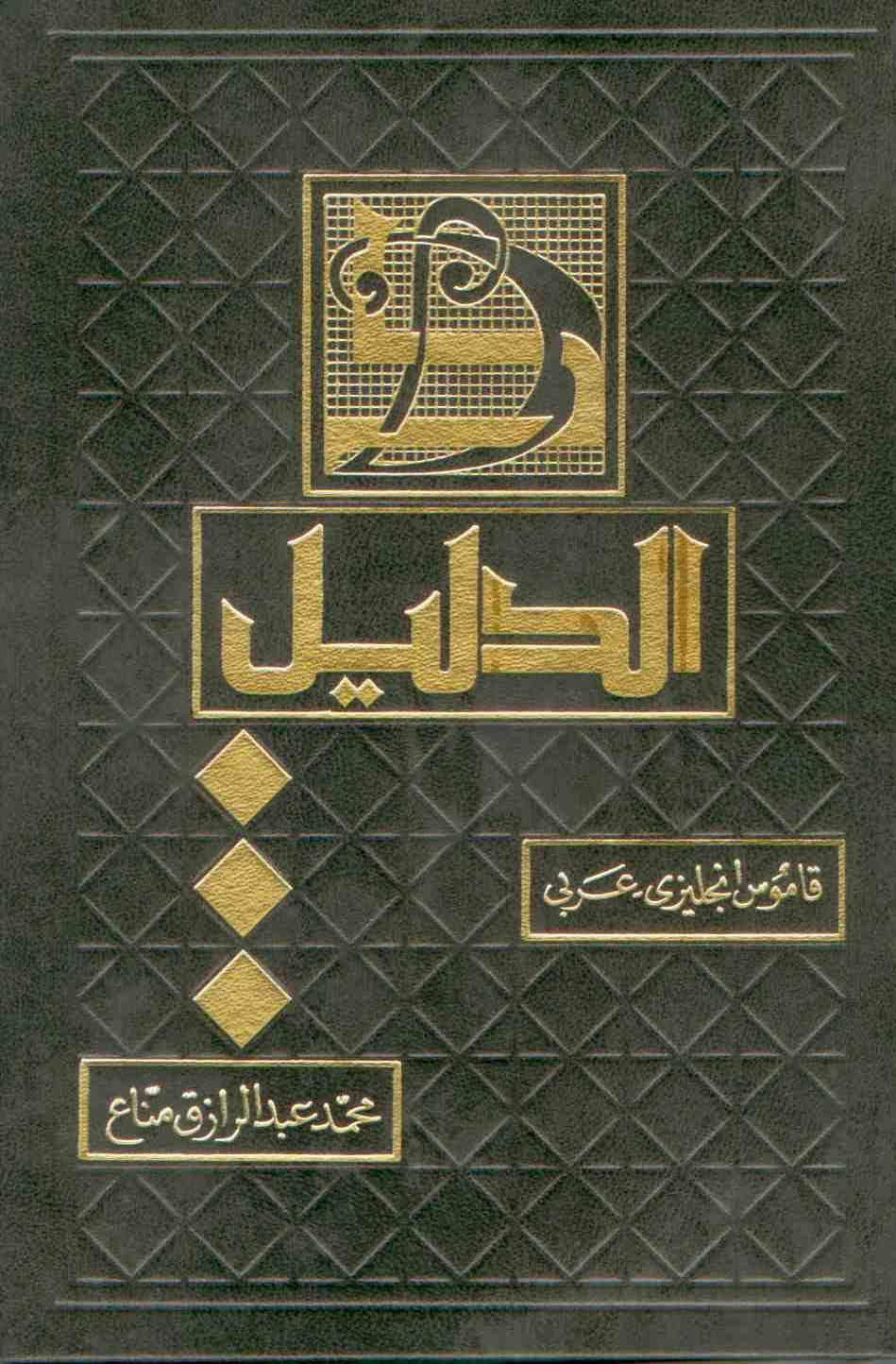 الدليل قاموس انكليزي - عربي