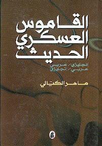 Al-Qamus Al-'Askari Al-Hadith 'Arabic-English/English-'Arabic