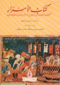 كتاب الاسرار للمؤمنين بالصليب pdf
