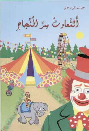 Antoineonline Com التعاون سر النجاح 3000000247235 جوزيف ايلي بزعوني Books