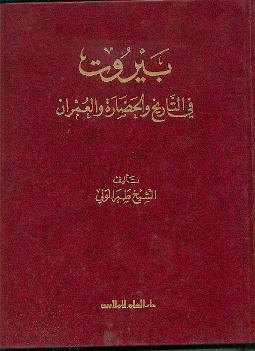 بيروت في التاريخ و الحضارة و العمران