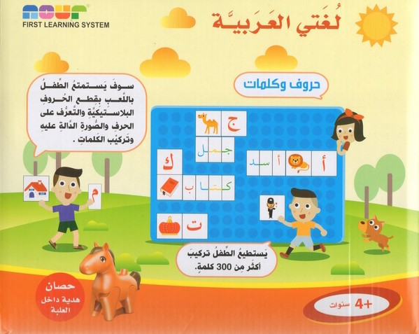 لغتي العربية حروف و كلمات 4 - علبة