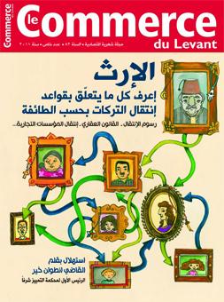 Le Commerce du Levant: الإرث - عدد خاص 2011