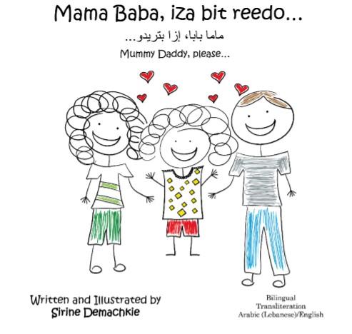 Mama Baba, Iza Bit Reedo