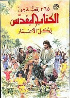 365قصة من الكتاب المقدس لكل الاعمار