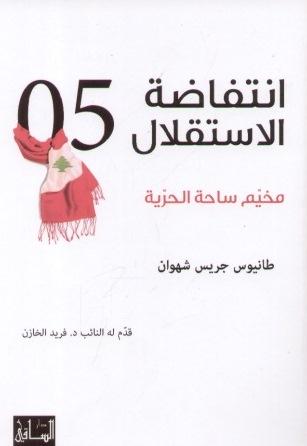 انتفاضة الاستقلال 2005