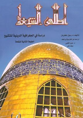 اطلس الشيعة