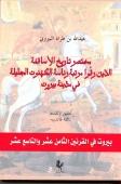 مختصر تاريخ الاساقفة الذين رقوا مرتبة رئاسة الكهنوت الجليلة في مدينة بيروت