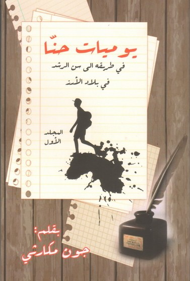 يوميات حنا ، المجلد الاول