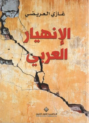 الانهيار العربي
