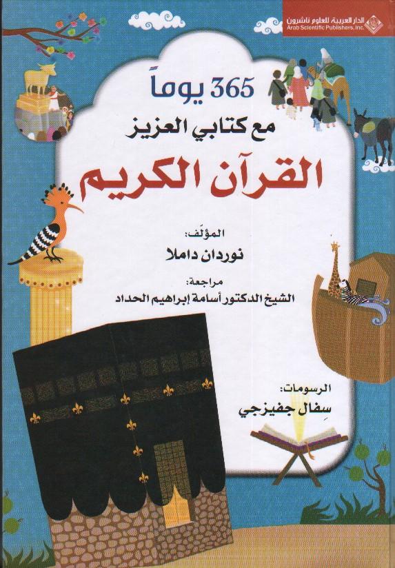 يوما 365 مع كتابي العزيز القرآن الكريم