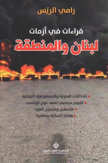 قراءات في ازمات لبنان و المنطقة