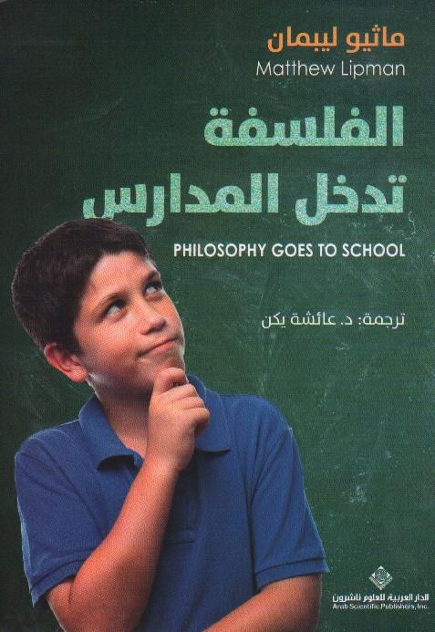 الفلسفة تدخل المدارس