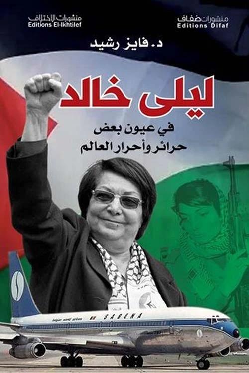ليلى خالد- في عيون بعض حرائر و احرار العالم