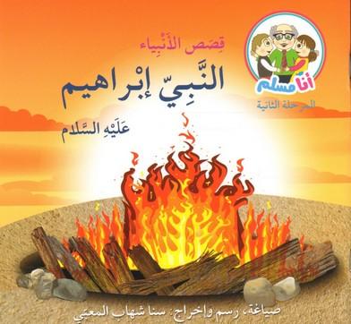 النبي ابراهيم
