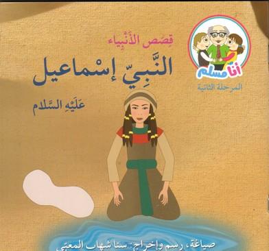 النبي اسماعيل