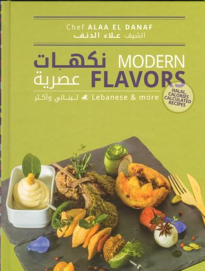 نكهات عصرية لبناني و اكثر
