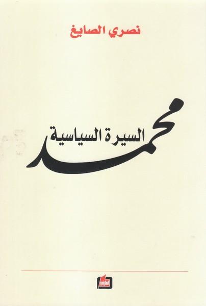 محمد- السيرة السياسية