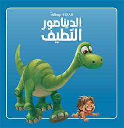 الديناصور اللّطيف