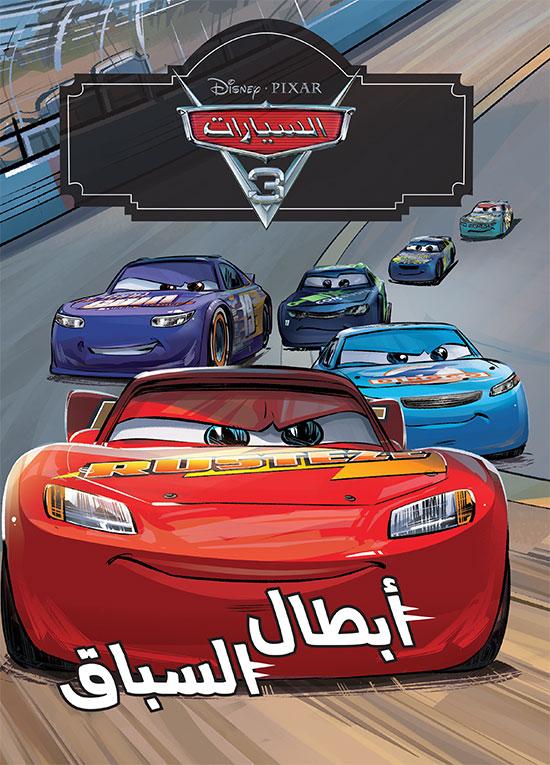 السيارات 3 - أبطال السباق