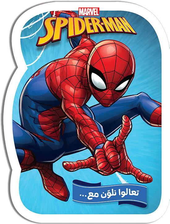 Spider-Man...تعالوا نلوّن مع