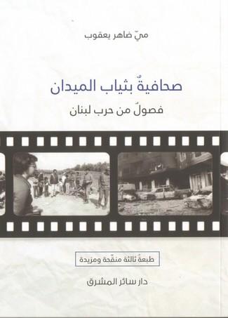 صحافية بثياب الميدان طبعة ثالثة منفحة ومزيدة
