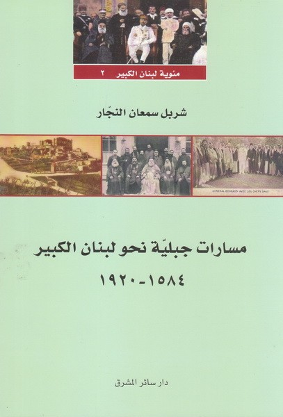 مسارات جبلية نحو لبنان الكبير 1584 - 1920