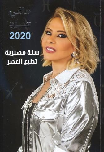 ماغي فرح 2020